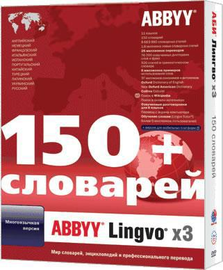 Словарь ABBYY Lingvo х3 Multilingual Plus v12